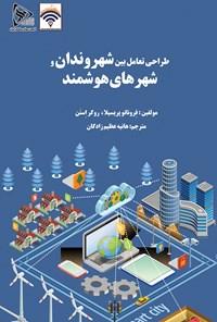 طراحی تعامل بین شهروندان و شهرهای هوشمند
