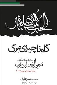 گاه ناچیزیِ مرگ؛ رمان دربارهی زندگانی محیالدین ابن عربی