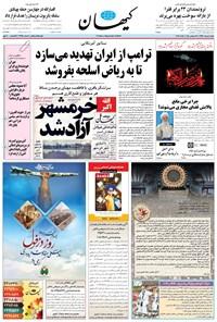 کیهان - شنبه ۰۴ خرداد ۱۳۹۸