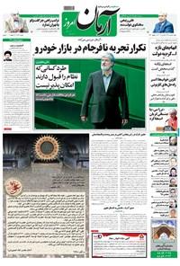 آرمان - ۱۳۹۸ شنبه ۴ خرداد