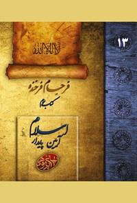 فرجام فرخنده؛ اسلام، آیین پایدار (جلد ۱۳)