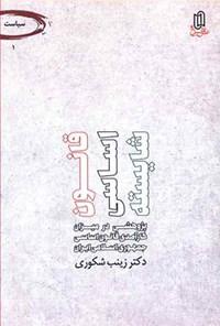 قانون اساسی شایسته؛ پژوهشی در میزان کارآمدی قانون اساسی جمهوری اسلامی