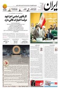 ایران - ۵ خرداد ۱۳۹۸
