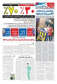 ایران ورزشی - ۱۳۹۸ يکشنبه ۵ خرداد