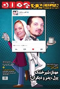 هفتهنامه همشهری جوان ـ شماره ۶۹۶ ـ دوشنبه ۶ خرداد ۹۸