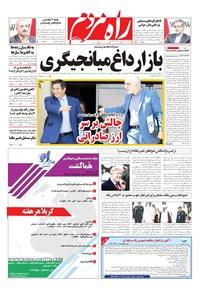 راه مردم - سه شنبه ۷ خرداد ۱۳۹۸