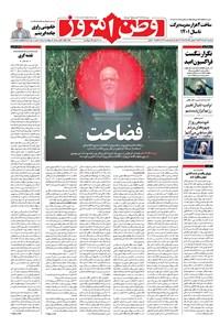 وطن امروز - ۱۳۹۸ سه شنبه ۷ خرداد