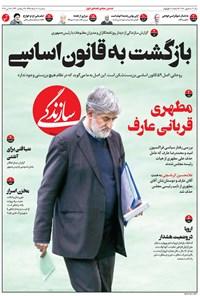 روزنامه سازندگی ـ شماره ۳۸۰ ـ ۷ خرداد ۹۸