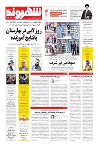 شهروند - ۱۳۹۸ سه شنبه ۷ خرداد
