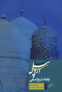 اردبیل بقعه شیخ صفی