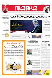 روزنامه جامجم ـ شماره ۵۳۹۵ ـ چهارشنبه ۸ خرداد ۹۸