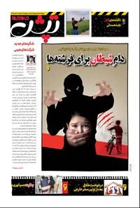ویژهنامه تپش روزنامه جامجم ـ چهارشنبه ۸ خرداد ۹۸