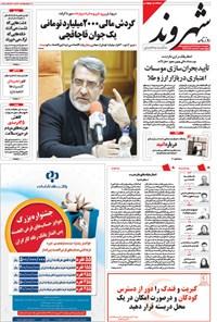 روزنامه شهروند، سه شنبه ۱۲ اسفند ۹۳
