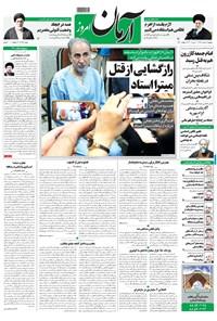 آرمان - ۱۳۹۸ پنج شنبه ۹ خرداد