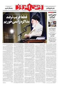 وطن امروز - ۱۳۹۸ پنج شنبه ۹ خرداد