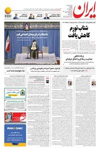 ایران - ۹ خرداد ۱۳۹۸