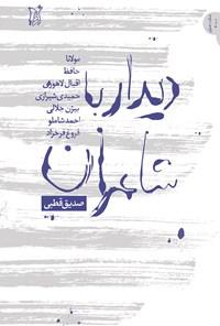دیدار با شاعران؛ مولانا، حافظ، اقبال لاهوری، حمیدی شیرازی، بیژن جلالی، احمد شاملو، فروغ فرخزاد