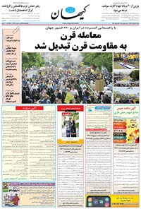 کیهان - شنبه ۱۱ خرداد ۱۳۹۸