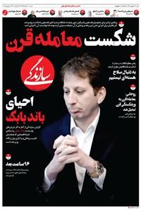 روزنامه سازندگی ـ شماره ۳۸۳ ـ ۱۱ خرداد ۹۸