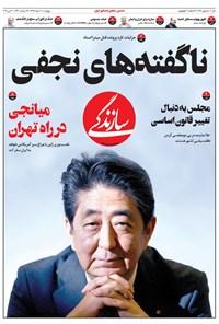 روزنامه سازندگی ـ شماره ۳۸۲ ـ ۹ خرداد ۹۸