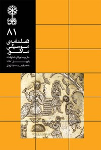 فصلنامه موسیقی ماهور ـ شماره ۸۱ ـ پاییز ۹۷