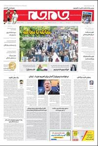 روزنامه جامجم ـ شماره ۵۳۹۷ ـ شنبه ۱۱ خرداد ۹۸