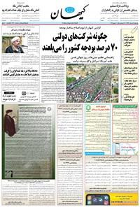 کیهان - يکشنبه ۱۲ خرداد ۱۳۹۸