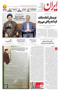 ایران - ۱۲ خرداد ۱۳۹۸