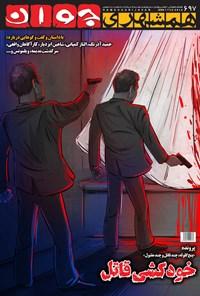 هفتهنامه همشهری جوان ـ شماره ۶۹۷ ـ دوشنبه ۱۳ خرداد ۹۸