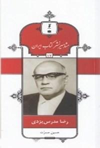 رضا مدرس یزدی (جلد ۱۷)