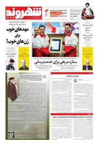 شهروند - ۱۳۹۸ دوشنبه ۱۳ خرداد