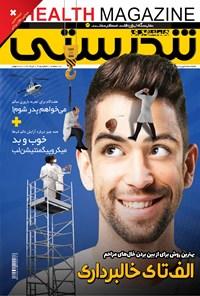 ماهنامه همشهری تندرستی ـ شماره ۲۰۵ ـ خرداد ۹۸