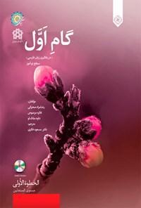 گام اول در یادگیری زبان فارسی سطح نوآموز