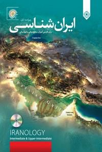 ایرانشناسی؛ برای فارسی آموزان سطح میانی و فوق میانی