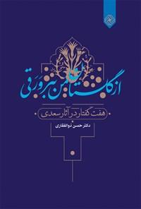از گلستان من ببر ورقی؛ هفت گفتار در آثار سعدی