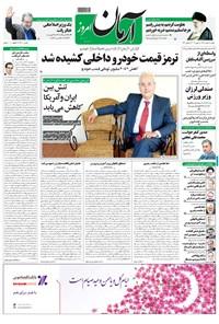 آرمان - ۱۳۹۸ شنبه ۱۸ خرداد