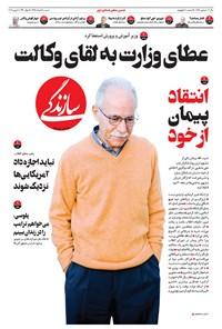 روزنامه سازندگی ـ شماره ۳۸۶ ـ ۱۸ خرداد ۹۸