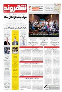 شهروند - ۱۳۹۸ شنبه ۱۸ خرداد