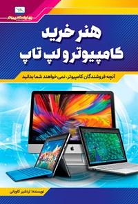 هنر خرید کامپیوتر و لپتاپ
