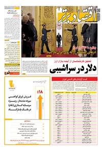 روزنامه اقتصاد برتر ـ شماره ۴۹۰ ـ ۱۹ خرداد ۹۸