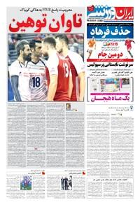 ایران ورزشی - ۱۳۹۸ يکشنبه ۱۹ خرداد