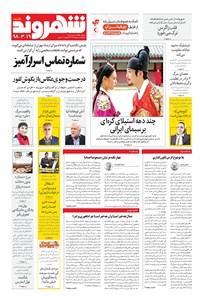 شهروند - ۱۳۹۸ يکشنبه ۱۹ خرداد