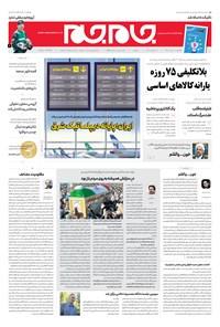 روزنامه جامجم ـ شماره ۵۳۹۸ ـ یکشنبه ۱۲ خرداد ۹۸