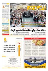 روزنامه اقتصاد برتر ـ شماره ۴۹۱ ـ ۲۰ خرداد ۹۸