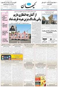 کیهان - دوشنبه ۲۰ خرداد ۱۳۹۸