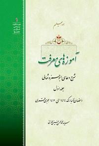 آموزههای معرفت؛ شرح دعای ابوحمزه ثمالی (جلد اول)