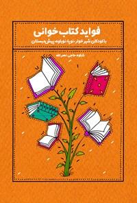 فواید کتابخوانی (با کودکان شیرخوار، نوپا، پیش دبستان)