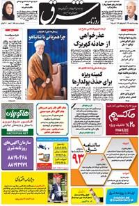 روزنامه شرق-چهارشنبه ۱۳ اسفند ۱۳۹۳