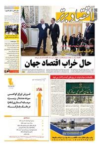 روزنامه اقتصاد برتر ـ شماره ۴۹۲ ـ ۲۱ خرداد ۹۸