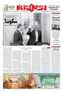 وطن امروز - ۱۳۹۸ سه شنبه ۲۱ خرداد